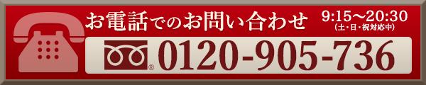 お電話でのお問い合わせ[受付時間9:15~20:30] 0120-905-736