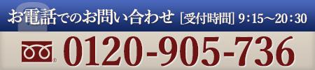 お電話でのお問い合わせ[受付時間]9:00~20:30 0120-905-736