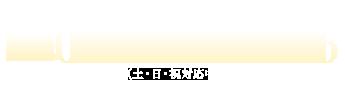 お問い合わせ専用ダイヤル 受付時間9:15~20:30