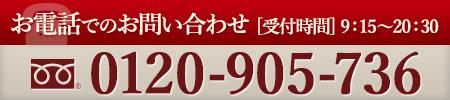 お電話でのお問い合わせ[受付時間]9:15~20:30 0120-905-736