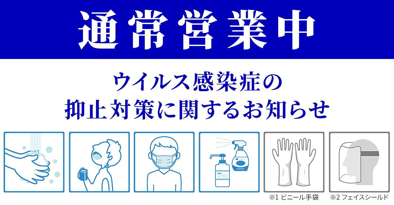通常営業中。ウイルス感染症の抑止対策に関するお知らせ
